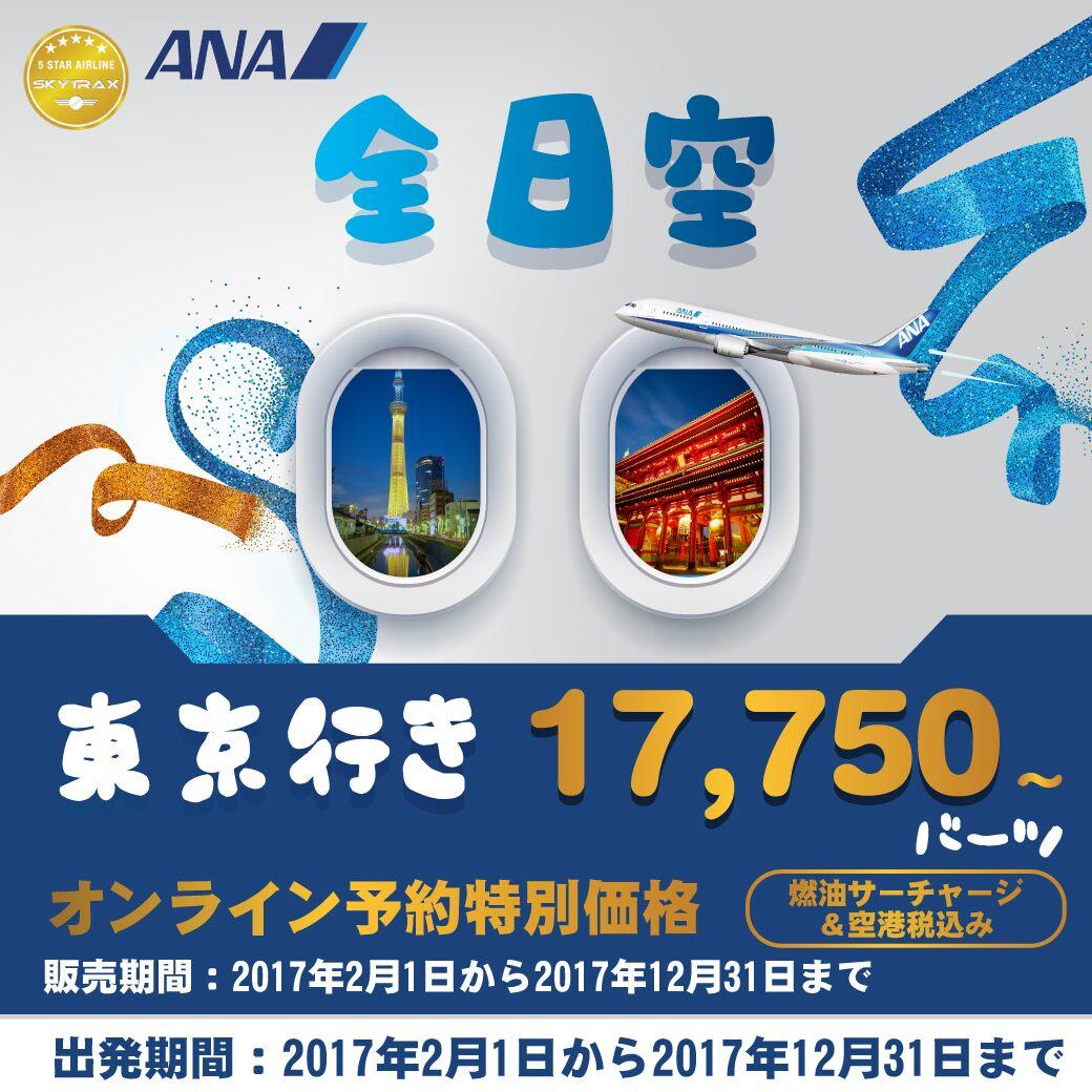 ANA日本行きスペシャルプロモーション