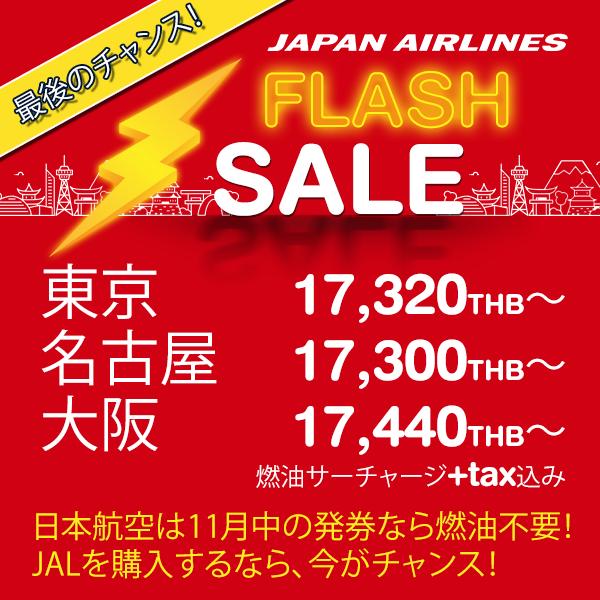 日本行き格安航空券