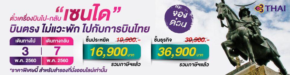 โปรโมชั่นตั๋วการบินไทยไปเซนได